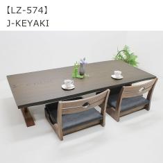 LZ-574
