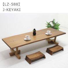 LZ-588