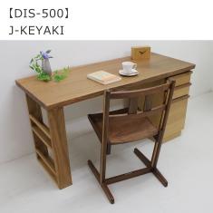 DIS-500