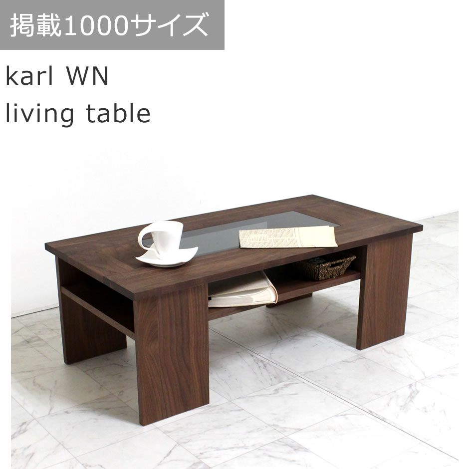 【LT-M-043-WN】カール WN living table