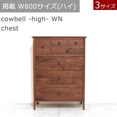 カウベル -high- WN チェスト