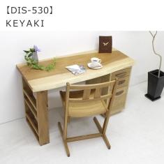 DIS-530
