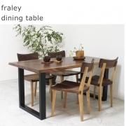 フレリー オーダーテーブル