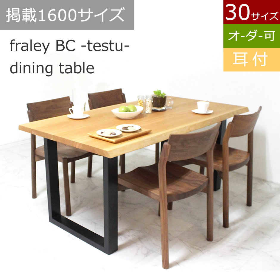 【DT-FRAL-010-T-BC】 フレリー BC -tetsu- dining table