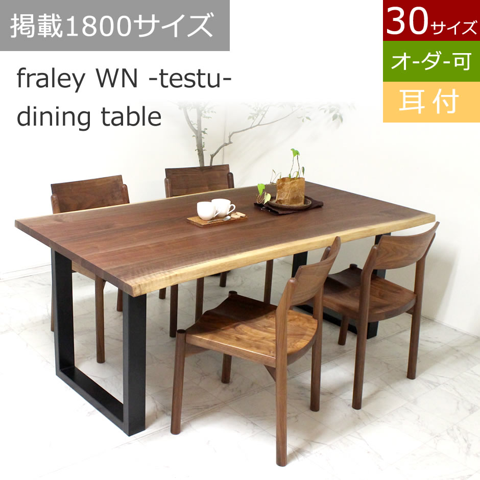 【DT-FRAL-010-T-WN】 フレリー WN -tetsu- dining table