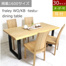 【DT-FRAL-010-T-WO/KB】 フレリー WO・KB -tetsu- dining table