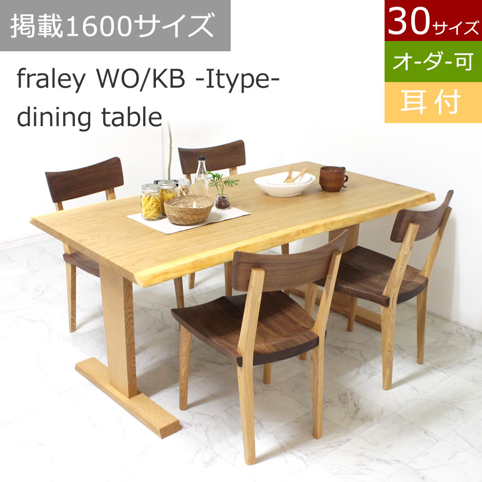 【DT-FRAL-010-I-WO/KB】 フレリー WO・KB -Itype- dining table