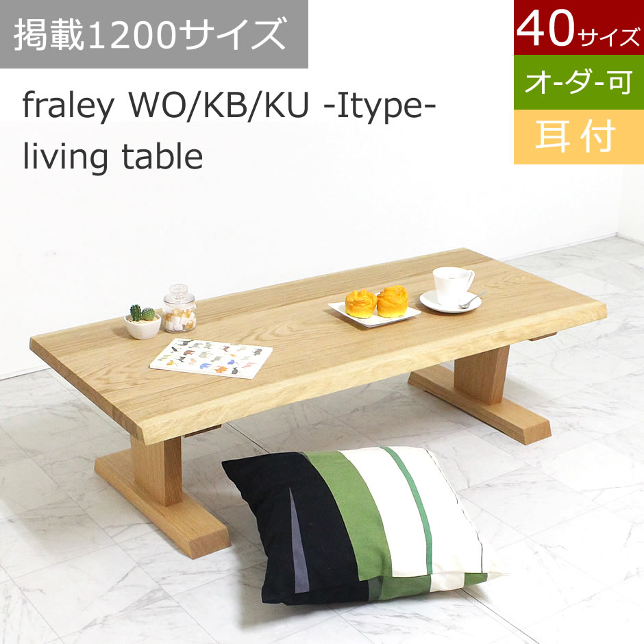 【LT-FRAL-010-I-WO/KB/KU】フレリー WO・KB・KU -Itype- living table