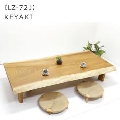 LZ-721