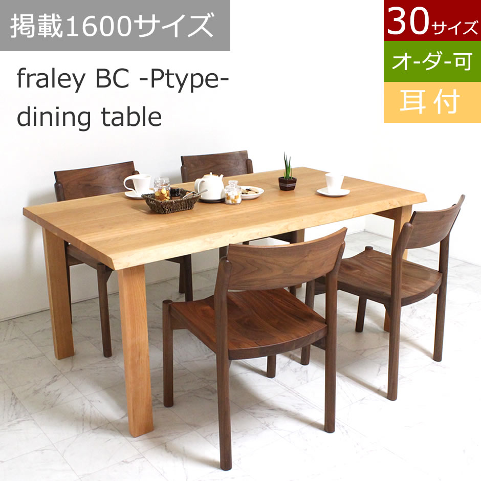 【DT-FRAL-010-P-BC】 フレリー BC -Ptype- dining table