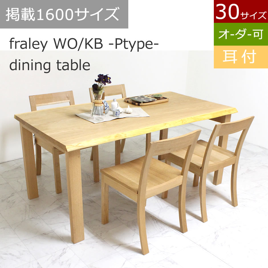 【DT-FRAL-010-P-WO/KB】 フレリー WO・KB -Ptype- dining table